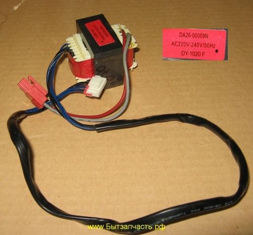 Трансформатор Холодильника SAMSUNG DA26-00009N 240V/50Hz DY-1020F ( понижающий )